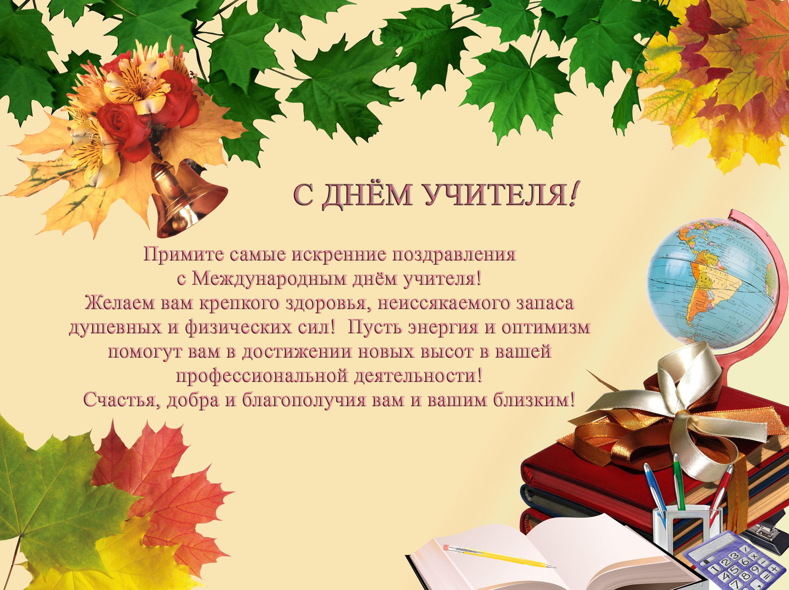 Pozdravlenie_s_dnyom_ychitelya1